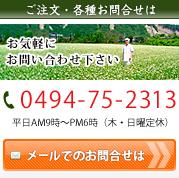 田中製麺所へのお問合せは、TEL:0494-75-2313(受付:平日AM9時~PM6時)メールでのお問合せはこちら