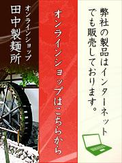 田中製麺所オンラインショップ|田中製麺所の製品はインターネットでも販売しております。